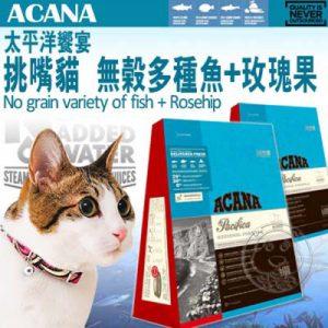 愛肯拿ACANA 挑嘴貓無榖多種魚+玫瑰果配方飼料