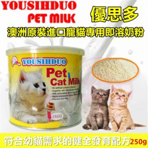 YOUSIHDUO 優思多-澳洲原裝進口寵貓專用即溶奶粉 250g