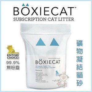 BOXIECAT 博識貓低敏貓沙16磅 2入
